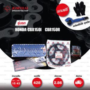 JOMTHAI ชุดโซ่-สเตอร์ โซ่ X-ring (ASMX) สีน้ำเงิน และ สเตอร์สีดำ ใช้สำหรับมอเตอร์ไซค์ Honda CBR150i CBR150r [15/43]