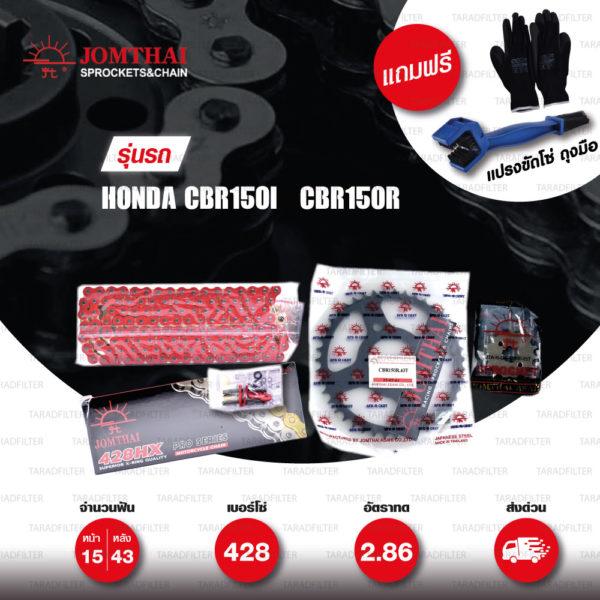 JOMTHAI ชุดโซ่-สเตอร์ โซ่ X-ring (ASMX) สีแดง และ สเตอร์สีดำ ใช้สำหรับมอเตอร์ไซค์ Honda CBR150i CBR150r [15/43]