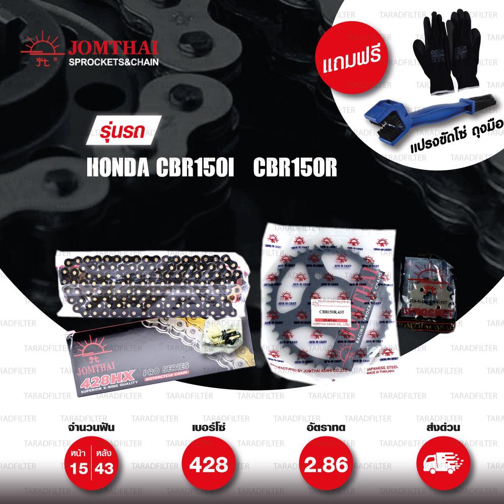 JOMTHAI ชุดโซ่-สเตอร์ โซ่ X-ring (ASMX) สีดำ-หมุดทอง และ สเตอร์สีดำ ใช้สำหรับมอเตอร์ไซค์ Honda CBR150i CBR150r [15/43]