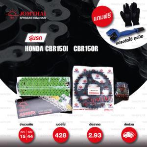 JOMTHAI ชุดโซ่-สเตอร์ โซ่ X-ring (ASMX) สีเขียว และ สเตอร์สีดำ ใช้สำหรับมอเตอร์ไซค์ Honda CBR150i CBR150r [15/44]