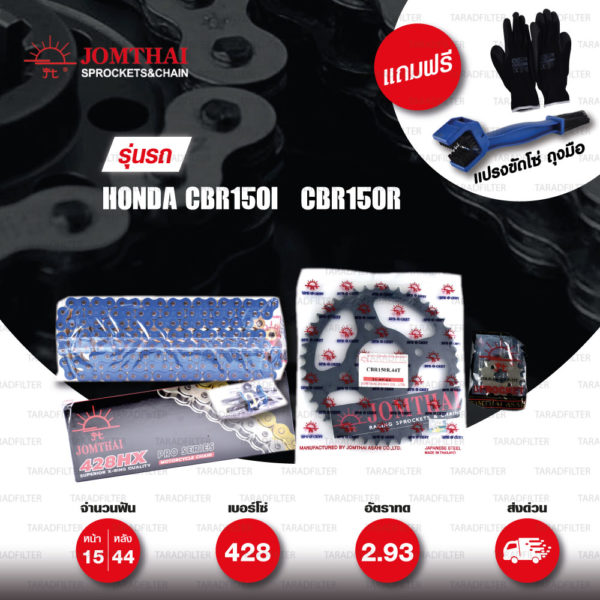 JOMTHAI ชุดโซ่-สเตอร์ โซ่ X-ring (ASMX) สีน้ำเงิน และ สเตอร์สีดำ ใช้สำหรับมอเตอร์ไซค์ Honda CBR150i CBR150r [15/44]