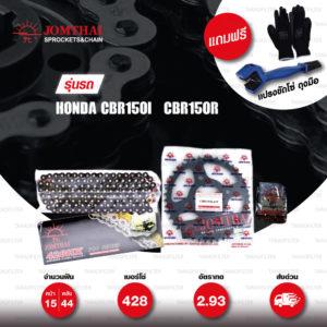 JOMTHAI ชุดโซ่-สเตอร์ โซ่ X-ring (ASMX) สีดำ-หมุดทอง และ สเตอร์สีดำ ใช้สำหรับมอเตอร์ไซค์ Honda CBR150i CBR150r [15/44]