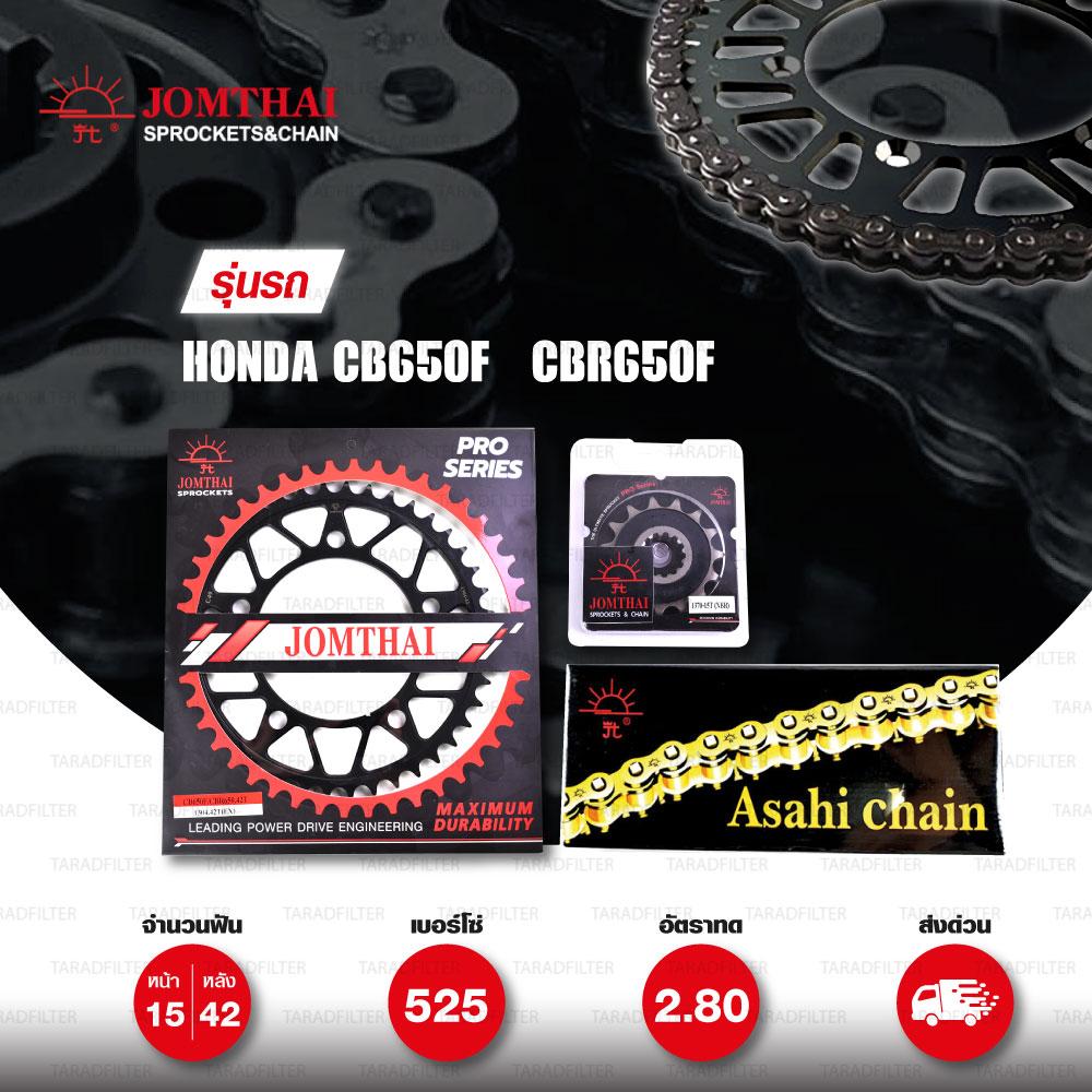 JOMTHAI ชุดโซ่-สเตอร์ Pro Series โซ่ X-ring (ASMX) และ สเตอร์สีดำ ใช้สำหรับมอเตอร์ไซค์ Honda CB650F / CBR650F [15/42]
