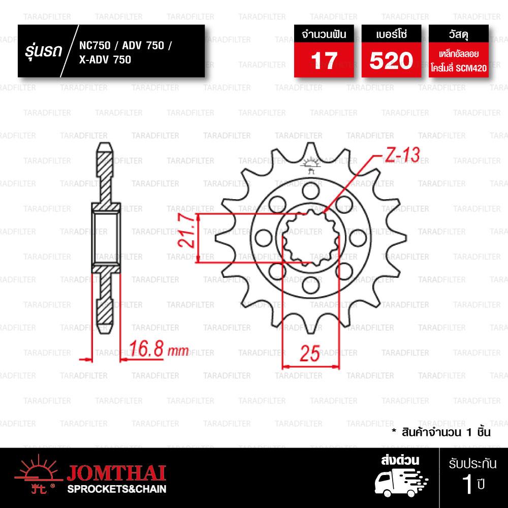 JOMTHAI สเตอร์หน้า 17 ฟัน ใช้สำหรับ Honda NC750 / ADV 750 / X-ADV 750
