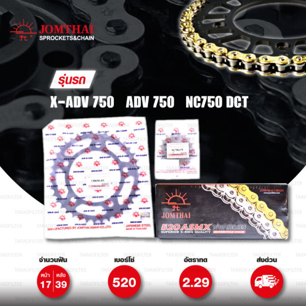 JOMTHAI ชุดโซ่-สเตอร์ โซ่ X-ring (ASMX) สีทอง และ สเตอร์สีดำ ใช้สำหรับมอเตอร์ไซค์ Honda X-ADV 750 / ADV 750 / NC750 DCT [17/39]