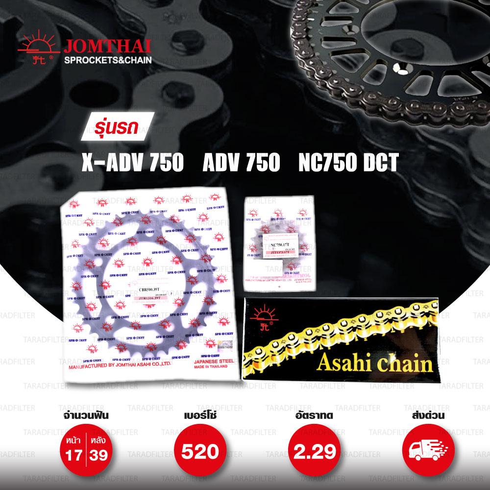 JOMTHAI ชุดโซ่-สเตอร์ โซ่ X-ring (ASMX) สีเหล็กติดรถ และ สเตอร์สีดำ ใช้สำหรับมอเตอร์ไซค์ Honda X-ADV 750 / ADV 750 / NC750 DCT [17/39]