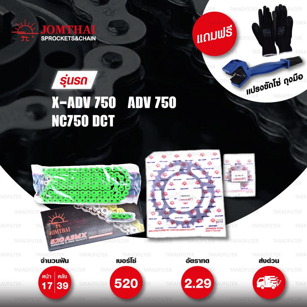 JOMTHAI ชุดโซ่-สเตอร์ โซ่ X-ring (ASMX) สีเขียว และ สเตอร์สีดำ ใช้สำหรับมอเตอร์ไซค์ Honda X-ADV 750 / ADV 750 / NC750 DCT [17/39]