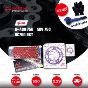 JOMTHAI ชุดโซ่-สเตอร์ โซ่ X-ring (ASMX) สีแดง และ สเตอร์สีดำ ใช้สำหรับมอเตอร์ไซค์ Honda X-ADV 750 / ADV 750 / NC750 DCT [17/39]