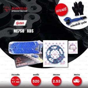 JOMTHAI ชุดโซ่-สเตอร์ โซ่ X-ring (ASMX) สีน้ำเงิน และ สเตอร์สีดำ ใช้สำหรับมอเตอร์ไซค์ Honda NC750 (ABS) [17/43]