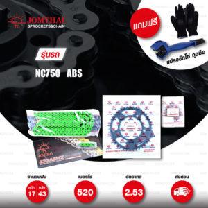 JOMTHAI ชุดโซ่-สเตอร์ โซ่ X-ring (ASMX) สีเขียว และ สเตอร์สีดำ ใช้สำหรับมอเตอร์ไซค์ Honda NC750 (ABS) [17/43]