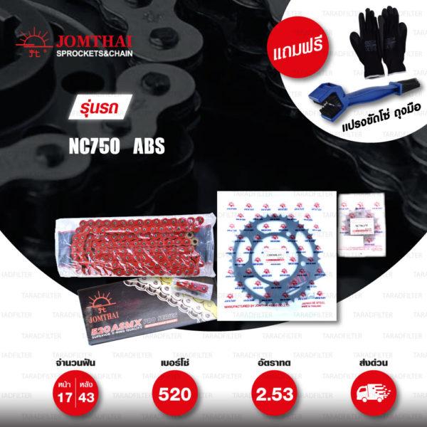 JOMTHAI ชุดโซ่-สเตอร์ โซ่ X-ring (ASMX) สีแดง และ สเตอร์สีดำ ใช้สำหรับมอเตอร์ไซค์ Honda NC750 (ABS) [17/43]