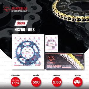JOMTHAI ชุดโซ่-สเตอร์ โซ่ X-ring (ASMX) สีทอง และ สเตอร์สีดำ ใช้สำหรับมอเตอร์ไซค์ Honda NC750 (ABS) [17/43]