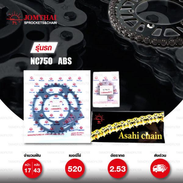 JOMTHAI ชุดโซ่-สเตอร์ โซ่ X-ring (ASMX) สีเหล็กติดรถ และ สเตอร์สีดำ ใช้สำหรับมอเตอร์ไซค์ Honda NC750 (ABS) [17/43]
