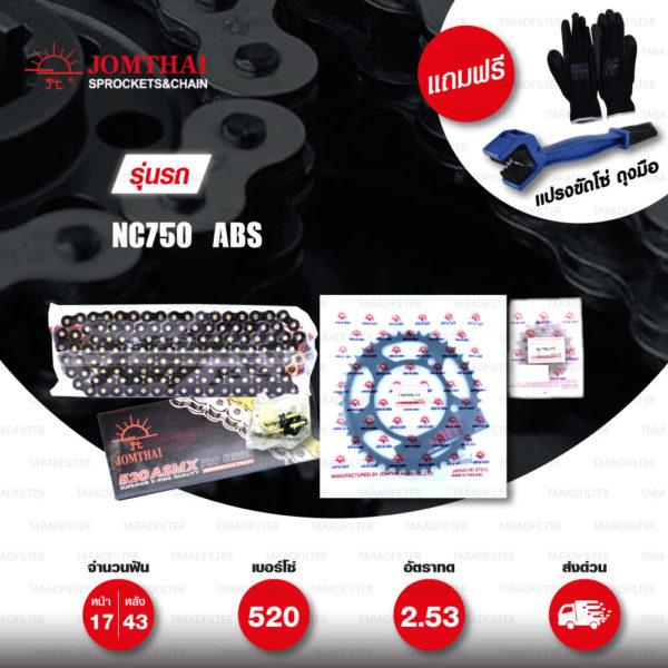 JOMTHAI ชุดโซ่-สเตอร์ โซ่ X-ring (ASMX) สีดำ-หมุดทอง และ สเตอร์สีดำ ใช้สำหรับมอเตอร์ไซค์ Honda NC750 (ABS) [17/43]