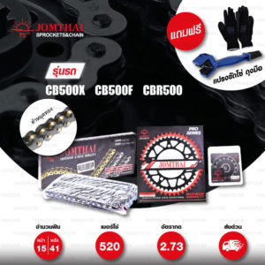 JOMTHAI ชุดโซ่-สเตอร์ Pro Series โซ่ X-ring (ASMX) สีดำ-หมุดทอง และ สเตอร์สีดำ ใช้สำหรับมอเตอร์ไซค์ Honda CB500X ปี 2013-2018 / CBR500 / CB500F [15/41]