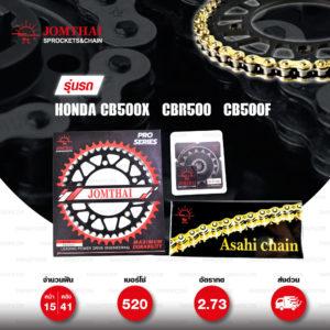 JOMTHAI ชุดโซ่-สเตอร์ Pro Series โซ่ X-ring (ASMX) สีทอง และ สเตอร์สีดำ ใช้สำหรับมอเตอร์ไซค์ Honda CB500X / CBR500 / CB500F [15/41]