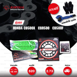JOMTHAI ชุดโซ่-สเตอร์ Pro Series โซ่ X-ring (ASMX) โซ่สีเขียว และ สเตอร์สีดำ ใช้สำหรับมอเตอร์ไซค์ Honda CB500X / CBR500 / CB500F [15/41]