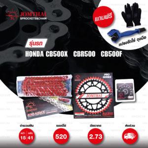 JOMTHAI ชุดโซ่-สเตอร์ Pro Series โซ่ X-ring (ASMX) โซ่สีแดง และ สเตอร์สีดำ ใช้สำหรับมอเตอร์ไซค์ Honda CB500X / CBR500 / CB500F [15/41]