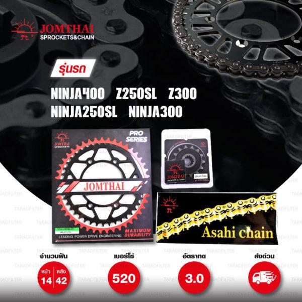 JOMTHAI ชุดโซ่-สเตอร์ Pro Series โซ่ ZX-ring (ZSMX) สีเหล็กติดรถ และ สเตอร์สีดำ ใช้สำหรับมอเตอร์ไซค์ Kawasaki Ninja250 SL / Z250 SL / Z300 / Ninja300 / Ninja400 [14/42]