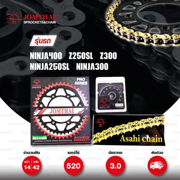 JOMTHAI ชุดโซ่-สเตอร์ Pro Series โซ่ X-ring (ASMX) สีทอง และ สเตอร์สีดำ ใช้สำหรับมอเตอร์ไซค์ Kawasaki Ninja250 SL / Z250 SL / Z300 / Ninja300 / Ninja400 [14/42]