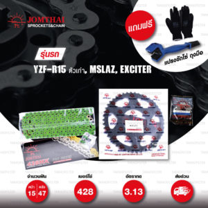 JOMTHAI ชุดโซ่-สเตอร์ โซ่ X-ring (ASMX) สีเขียว และ สเตอร์สีดำ ใช้สำหรับมอเตอร์ไซค์ Yamaha รุ่น YZF-R15 ตัวเก่า, M-Slaz และ Exciter150 [15/47]