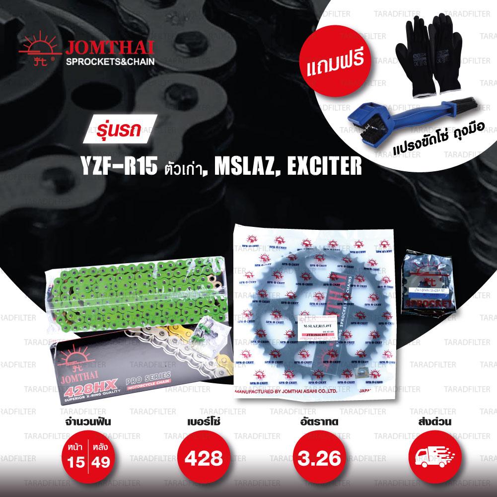 JOMTHAI ชุดโซ่-สเตอร์ โซ่ X-ring (ASMX) สีเขียว และ สเตอร์สีดำ ใช้สำหรับมอเตอร์ไซค์ Yamaha รุ่น YZF-R15 ตัวเก่า, M-Slaz และ Exciter150 [15/49]