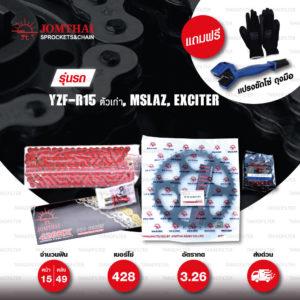 JOMTHAI ชุดโซ่-สเตอร์ โซ่ X-ring (ASMX) สีแดง และ สเตอร์สีดำ ใช้สำหรับมอเตอร์ไซค์ Yamaha รุ่น YZF-R15 ตัวเก่า, M-Slaz และ Exciter150 [15/49]