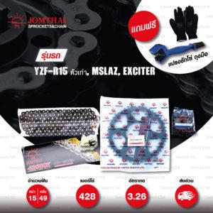 JOMTHAI ชุดโซ่-สเตอร์ โซ่ X-ring (ASMX) สีดำหมุดทอง และ สเตอร์สีดำ ใช้สำหรับมอเตอร์ไซค์ Yamaha รุ่น YZF-R15 ตัวเก่า, M-Slaz และ Exciter150 [15/49]