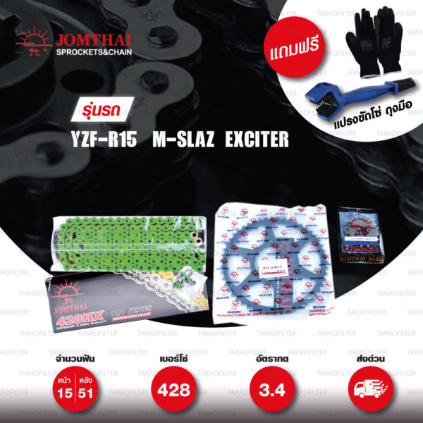 JOMTHAI ชุดโซ่-สเตอร์ โซ่ X-ring (ASMX) สีเขียว และ สเตอร์สีดำ ใช้สำหรับมอเตอร์ไซค์ Yamaha รุ่น YZF-R15 ตัวเก่า, M-Slaz และ Exciter150 [15/51]