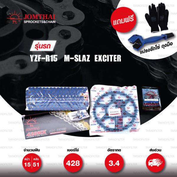 JOMTHAI ชุดโซ่-สเตอร์ โซ่ X-ring (ASMX) สีน้ำเงิน และ สเตอร์สีดำ ใช้สำหรับมอเตอร์ไซค์ Yamaha รุ่น YZF-R15 ตัวเก่า, M-Slaz และ Exciter150 [15/51]