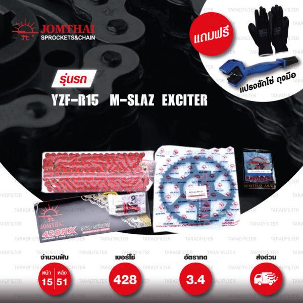 JOMTHAI ชุดโซ่-สเตอร์ โซ่ X-ring (ASMX) สีแดง และ สเตอร์สีดำ ใช้สำหรับมอเตอร์ไซค์ Yamaha รุ่น YZF-R15 ตัวเก่า, M-Slaz และ Exciter150 [15/51]