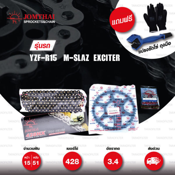 JOMTHAI ชุดโซ่-สเตอร์ โซ่ X-ring (ASMX) สีดำหมุดทอง และ สเตอร์สีดำ ใช้สำหรับมอเตอร์ไซค์ Yamaha รุ่น YZF-R15 ตัวเก่า, M-Slaz และ Exciter150 [15/51]