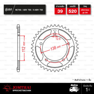 JOMTHAI สเตอร์หลังแต่งสีดำ 39 ฟัน ใช้สำหรับ CB500X / CBR500 / NC750 / ADV 750 / X-ADV 750