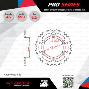 JOMTHAI สเตอร์หลัง Pro Series แต่งสีดำ 45 ฟัน ใช้สำหรับ CRF250R / CRF250 L / CRF250 M / CRM250 / Baja [ JTR301 ] (Copy)