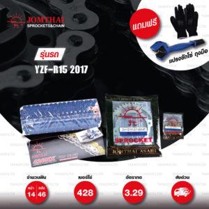 JOMTHAI ชุดโซ่-สเตอร์ โซ่ X-ring (ASMX) สีน้ำเงิน และ สเตอร์สีเหล็กติดรถ ใช้สำหรับมอเตอร์ไซค์ Yamaha รุ่น YZF-R15 ตัวใหม่ปี 2017 [14/46]
