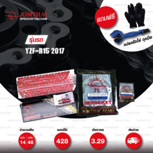 JOMTHAI ชุดโซ่-สเตอร์ โซ่ X-ring (ASMX) สีแดง และ สเตอร์สีเหล็กติดรถ ใช้สำหรับมอเตอร์ไซค์ Yamaha รุ่น YZF-R15 ตัวใหม่ปี 2017 [14/46]