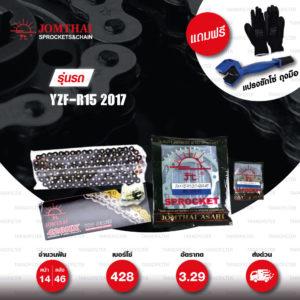 JOMTHAI ชุดโซ่-สเตอร์ โซ่ X-ring (ASMX) สีดำ-หมุดทอง และ สเตอร์สีเหล็กติดรถ ใช้สำหรับมอเตอร์ไซค์ Yamaha รุ่น YZF-R15 ตัวใหม่ปี 2017 [14/46]