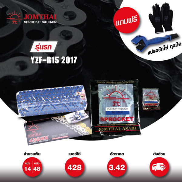 JOMTHAI ชุดโซ่-สเตอร์ โซ่ X-ring (ASMX) สีน้ำเงิน และ สเตอร์สีเหล็กติดรถ ใช้สำหรับมอเตอร์ไซค์ Yamaha รุ่น YZF-R15 ตัวใหม่ปี 2017 [14/48]