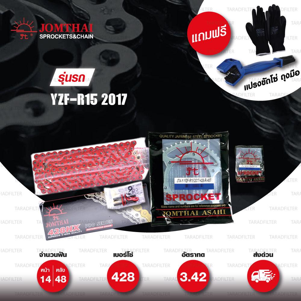 JOMTHAI ชุดโซ่-สเตอร์ โซ่ X-ring (ASMX) สีแดง และ สเตอร์สีเหล็กติดรถ ใช้สำหรับมอเตอร์ไซค์ Yamaha รุ่น YZF-R15 ตัวใหม่ปี 2017 [14/48]