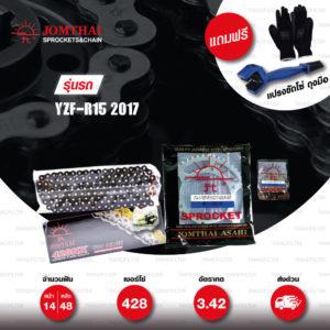 JOMTHAI ชุดโซ่-สเตอร์ โซ่ X-ring (ASMX) สีดำ-หมุดทอง และ สเตอร์สีเหล็กติดรถ ใช้สำหรับมอเตอร์ไซค์ Yamaha รุ่น YZF-R15 ตัวใหม่ปี 2017 [14/48]