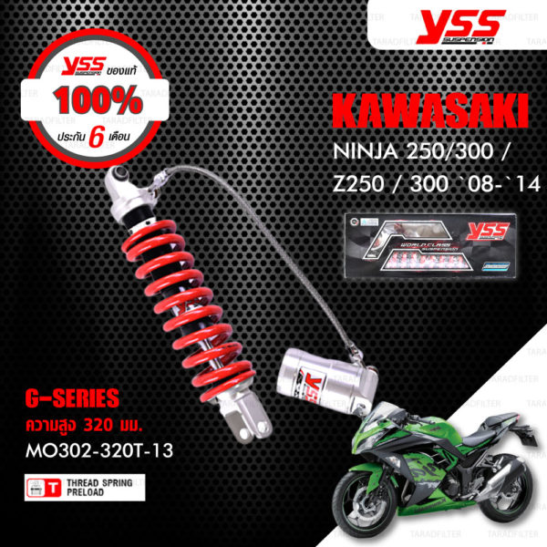 YSS โช๊คแก๊ส G-SERIES ใช้อัพเกรดสำหรับ Kawasaki Ninja250 / Ninja300 / Z250 / Z300 '08-'14【 MO302-320T-13 】สปริงแดง/กระบอกเงิน [ โช๊คมอเตอร์ไซค์ YSS แท้ ประกันโรงงาน 6 เดือน ]