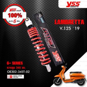YSS โช๊คแก๊ส G-SERIES ใช้อัพเกรดสำหรับ LAMBRETTA V.125 ปี 2019【 OE302-345T-02 】โช๊คเดี่ยว สปริงแดง [ โช๊คมอเตอร์ไซค์ YSS แท้ ประกันโรงงาน 6 เดือน ]