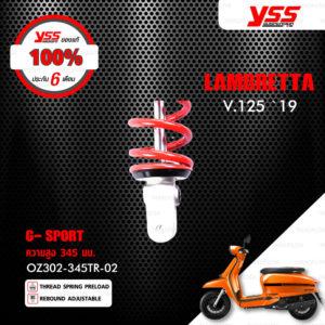 YSS โช๊คแก๊ส G-SPORT ใช้อัพเกรดสำหรับ LAMBRETTA V.125 ปี 2019【 OZ302-345TR-02 】โช๊คเดี่ยว สปริงแดง [ โช๊คมอเตอร์ไซค์ YSS แท้ ประกันโรงงาน 6 เดือน ]