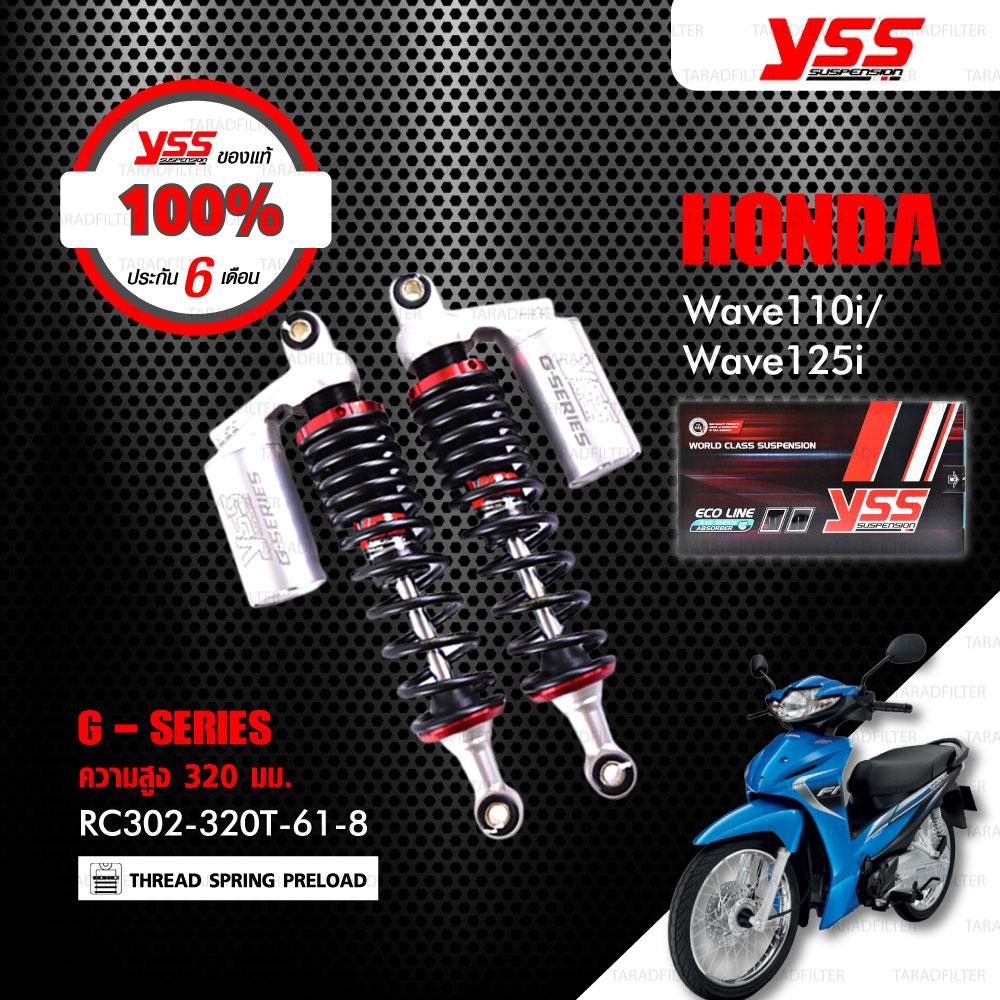YSS โช๊คแก๊ส G-SERIES ใช้อัพเกรดสำหรับ Honda Wave110i / Wave125i【 RC302-320T-61-8 】 [ โช๊คมอเตอร์ไซค์ YSS แท้ ประกันโรงงาน 6 เดือน ]
