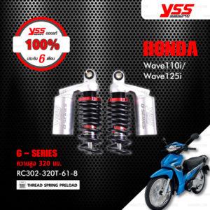 YSS โช๊คแก๊ส G-SERIES ใช้อัพเกรดสำหรับ Honda Wave110i / Wave125i【 RC302-320T-61-8 】สปริงดำ/กระบอกเงิน [ โช๊คมอเตอร์ไซค์ YSS แท้ ประกันโรงงาน 6 เดือน ]