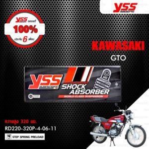 YSS โช๊คแก๊ส ใช้อัพเกรดสำหรับ Kawasaki GTO【 RD220-320P-4-06-11 】โช๊คคู่หลัง [ โช๊คมอเตอร์ไซค์ YSS แท้ ประกันโรงงาน 6 เดือน ]