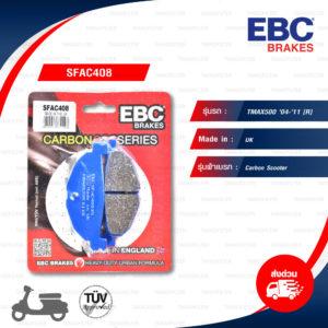 EBC ผ้าเบรกหลังรุ่น Carbon Scooter ใช้สำหรับรถ YAMAHA TMAX500 '04-'11 [R] [ SFAC408 ]