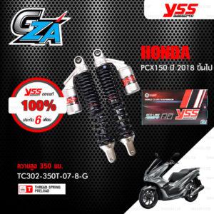 YSS โช๊คแก๊ส G-ZA ใช้อัพเกรดสำหรับ Honda PCX150 ปี 2018 ขึ้นไป【 TC302-350T-07-8-G 】สปริงดำ/กระบอกเงิน [ โช๊คมอเตอร์ไซค์ YSS แท้ ประกันโรงงาน 6 เดือน ]