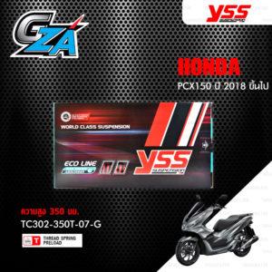 YSS โช๊คแก๊ส G-ZA ใช้อัพเกรดสำหรับ Honda PCX150 ปี 2018 ขึ้นไป【 TC302-350T-07-G 】สปริงแดง/กระบอกเงิน [ โช๊คมอเตอร์ไซค์ YSS แท้ ประกันโรงงาน 6 เดือน ]