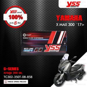YSS โช๊คแก๊ส G-Series ใช้อัพเกรดสำหรับ XMAX 300【 TC302-350T-08 】 โช๊คคู่หลังสำหรับมอเตอร์ไซค์ สปริงแดง/กระบอกดำ [ โช๊ค YSS แท้ 100% พร้อมประกันศูนย์ 6 เดือน ]
